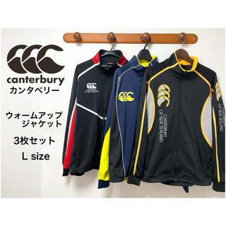 カンタベリー(CANTERBURY)のCanterbury カンタベリー ウォームアップジャケット 3枚セット L(ラグビー)