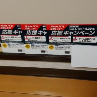 ホンダF1応援キャンペーン カード3枚(モータースポーツ)