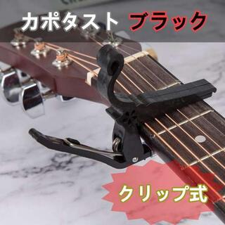 カポタスト 黒 フォークギター エレキギター キー変更 スプリング クリップ 式(パーツ)