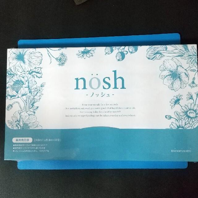 ノッシュ  240ml(1包 8ml×30包) コスメ/美容のオーラルケア(口臭防止/エチケット用品)の商品写真