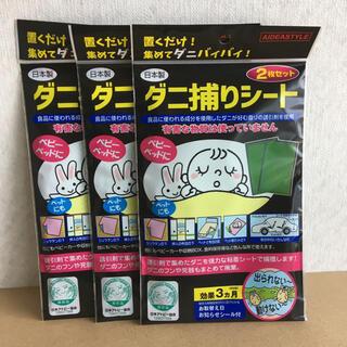★3袋分★ダニ捕りシート(1袋2枚入) 約3ヵ月有効 日本アトピー協会推奨品(日用品/生活雑貨)