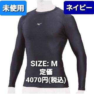 ミズノ(MIZUNO)の未使用 野球 アンダーシャツ 長袖 M(ウェア)