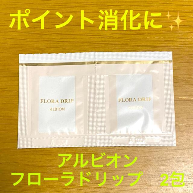 ALBION(アルビオン)のアルビオン フローラドリップ 化粧液 化粧水 サンプル コスメ/美容のスキンケア/基礎化粧品(化粧水/ローション)の商品写真