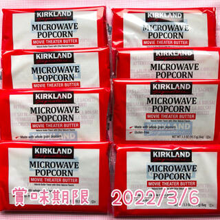 コストコ(コストコ)のコストコ ポップコーン(カークランド) 8袋セット(菓子/デザート)