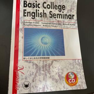 オウブンシャ(旺文社)の新しくはじめる大学英語演習 Basic college English sem (語学/参考書)