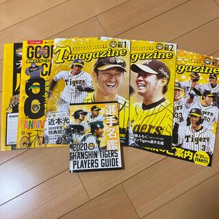 阪神タイガース会報誌2020 No.1〜3、選手名鑑など(応援グッズ)