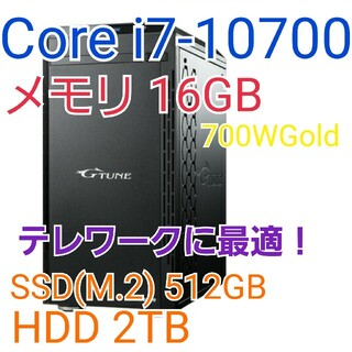 新品 デスクトップPC BTO テレワーク パソコン