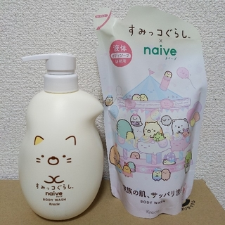 ナイーブ すみっコぐらしボディーソープ(ボディソープ/石鹸)
