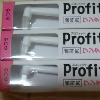歯科向  矯正装置清掃ブラシ プロフィッツ ワンタフト(歯ブラシ/デンタルフロス)