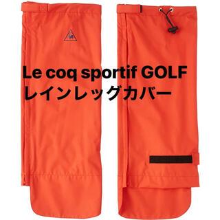ルコックスポルティフ(le coq sportif)の【新品】F ルコック Le coq sportifGOLF レインレッグカバー(ウエア)