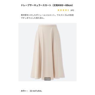 ユニクロ(UNIQLO)の《最終価格》新品未使用♡ユニクロ♡ドレープサーキュラースカート(丈短め)(ひざ丈スカート)