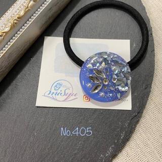 No.405 ブルー×シェル レジンヘアゴム ハンドメイド(ヘアアクセサリー)