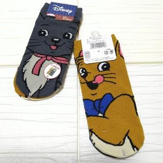 ディズニー(Disney)のディズニー おしゃれキャット ベルリオーズ & トゥルーズ 靴下 ソックス 2足(ソックス)