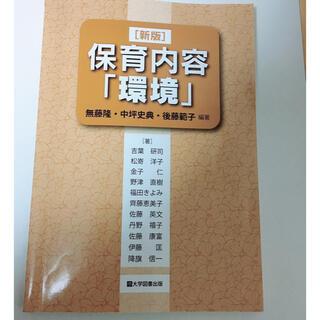 最新 保育内容 環境 保育士(語学/参考書)