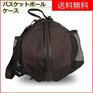 バスケットボールケース黒 収納ポケット付き 防水7号球 ボールバック肩掛け手提げ(バスケットボール)
