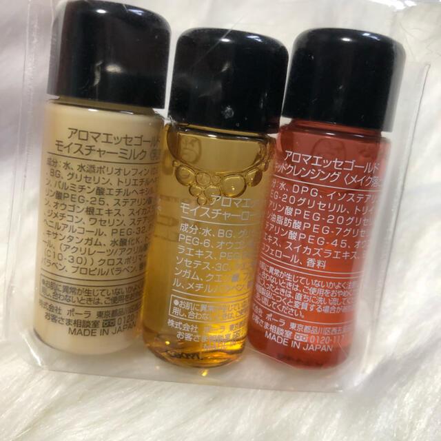 POLA(ポーラ)のポーラ トラベルセット ミニスキンケア 化粧水 旅行 トラベル メイク コスメ/美容のキット/セット(サンプル/トライアルキット)の商品写真