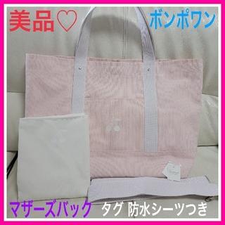 Bonpoint - 美品♡ボンポワン ピンク ホワイト マザーズバッグ 防水シーツ タグあり