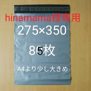 hinamama様専用 A4より少し大きめ 宅配袋ビニール袋・宅配袋 85枚(ラッピング/包装)