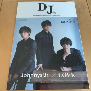 ジャニーズジュニア(ジャニーズJr.)の「D;J+. ジャニーズJr.×LOVE」(男性アイドル)