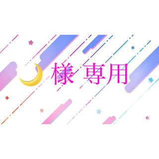 🌙 様   専用ページ(キーホルダー)
