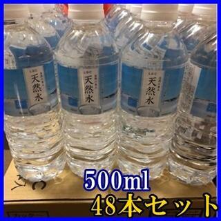 LDC 自然の恵み天然水【500ml×48】赤ちゃんから高齢者まで自然のおいしさ(ミネラルウォーター)