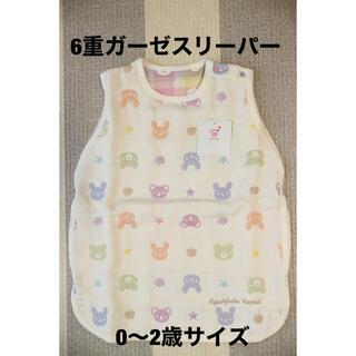 【新品・未使用】6重ガーゼスリーパー 赤ちゃんの城(おくるみ/ブランケット)