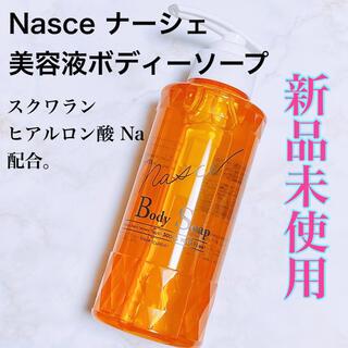 Nasce ナーシェ 美容液ボディーソープ 新品 未使用 保湿 スクワラン(ボディソープ/石鹸)