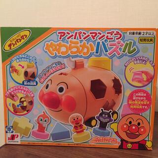 アンパンマン(アンパンマン)の定価2556円 アンパンマン号 やわらかパズル 知育玩具 (知育玩具)