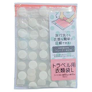 3個 衣料圧縮袋 ホワイト L かわいい 水玉 補助スライダー付 圧縮しやすい(旅行用品)