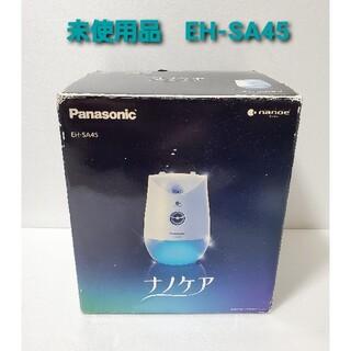 パナソニック(Panasonic)の未使用品 Panasonic EH-SA45 パナソニック フェイススチーマー(フェイスケア/美顔器)