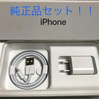 iPhone充電器 ライトニングケーブル 1本 1m 純正品アダプタセット (バッテリー/充電器)