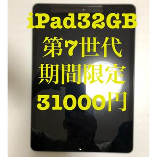 Apple - 美品 iPad 32GB 第7世代