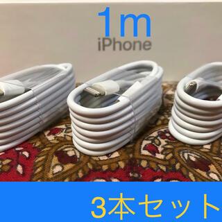 iPhone充電器 ライトニングケーブル 3本 1m 純正品質(バッテリー/充電器)