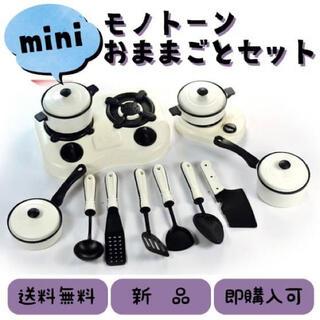 新品☆モノトーンキッチンおままごと(おもちゃ/雑貨)