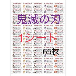サンキューシール 鬼滅の刃 1シート65枚×4シート(その他)
