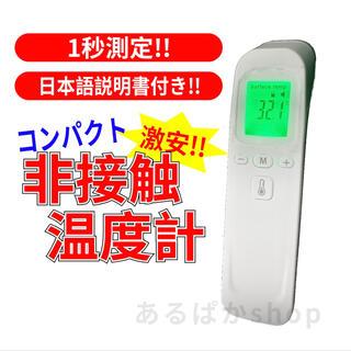 非接触 温度計 電子温度計 デジタル 日本語説明書付き(日用品/生活雑貨)