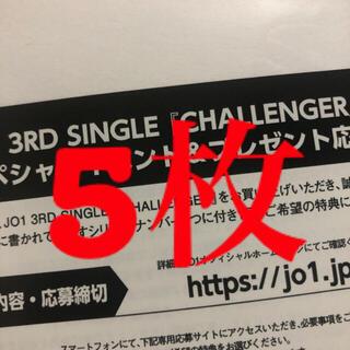 JO1未使用シリアルコード(アイドルグッズ)