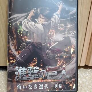 進撃の巨人 悔いなき選択 DVD 前編 15巻の限定特典(アニメ)
