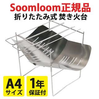 1年保証付き!Soomloom正規品 焚き火台 ソロキャンプ バーベキューコンロ(ストーブ/コンロ)