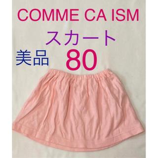コムサイズム(COMME CA ISM)の《美品》コムサイズム COMME CA ISM スカート 80 ピンク(スカート)