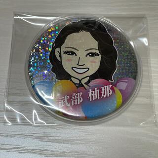 イーガールズ(E-girls)の武部柚那 カレンダー 75mm缶バッジ(ミュージシャン)