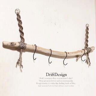 ~Drift Design~ キレイめ味わい流木のお洒落な多用途4連S字フック(インテリア雑貨)