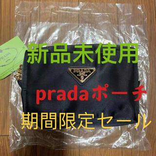 PRADA - 新品未使用プラダポーチノベルティ