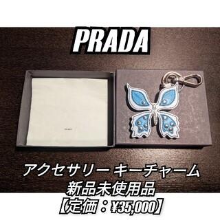 プラダ(PRADA)の【廃盤/ 未使用】PRADA アクセサリー キーチャーム①(チャーム)