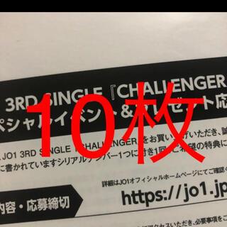 JO1未使用シリアルコード