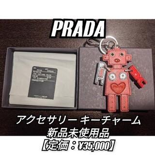 プラダ(PRADA)の【廃盤/ 未使用】PRADA アクセサリー キーチャーム②(チャーム)