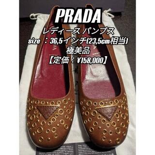 プラダ(PRADA)の【廃盤/ 極美品】PRADA レディース パンプス 23.5cm (ハイヒール/パンプス)