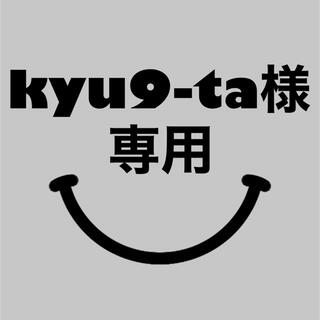 kyu9-ta様★専用(その他)