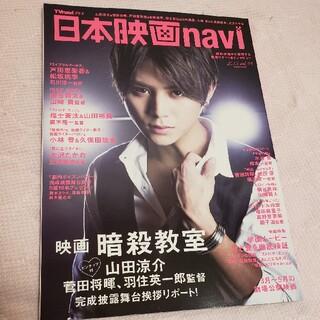 日本映画navi TVnaviプラス vol.56(アート/エンタメ)