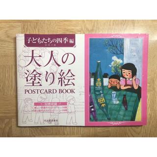 大人の塗り絵 POSTCARD BOOK 子どもたちの四季編(アート/エンタメ)